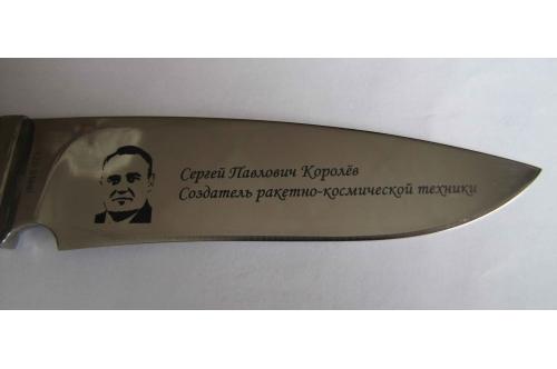 """""""Королев"""" (H711)"""" гравировка"""