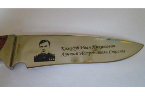"""""""Кожедуб"""" (H172)"""" гравировка"""