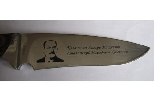 """Каганович"" (H711)"" гравировка"